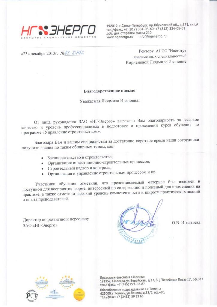 Письмо НГ-Энерго